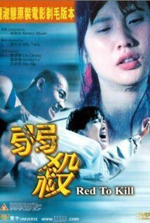 Subtitrare Red to Kill (Yeuk saat) (1994)