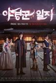 Subtitrare The Night Watchman's Journal - Sezonul 1 (2014)